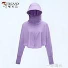 冰絲防曬衣女2021新款防紫外線透氣防曬服女夏季薄款外套衫 一米陽光