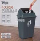 垃圾箱 分類塑料大垃圾桶帶蓋大號家用廚房衛生間無蓋戶外商用酒店辦公室 小宅妮