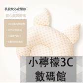 嬰兒乳膠枕頭0-1歲定型枕防偏頭新生兒頭型矯正寶寶糾正兒童偏頭【小檸檬3C數碼館】