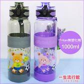 《Tritan無毒》英國貝爾熊  正版 健康 無雙酚A 無塑化劑 休閒水壺 水瓶 1000ml  B05132
