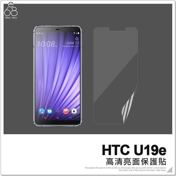 HTC U19e 一般亮面 軟膜 螢幕貼 手機 保貼 保護貼 非滿版 軟貼膜 螢幕保護 保護膜 手機螢幕膜
