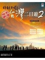 二手書博民逛書店 《非玩不可!台灣二日遊2》 R2Y ISBN:9866369684│蘋果日報副刊中心
