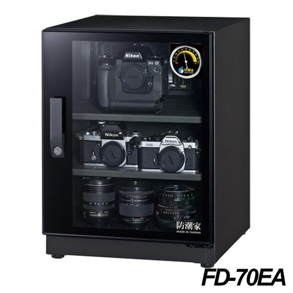 【小叮噹的店】防潮家 FD-70EA 電子防潮箱 72L 精密高級濕度表 公司貨 原廠保固