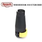 Loxin 萊姆清洗機-快拆式可調式噴頭【SL1205】可調強柱及扇狀 高壓清洗機配件 快拆機型適用