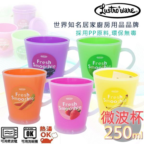 【Lustroware】日本進口微波杯250ml(五色任選)