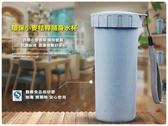 【小麥密封水杯】韓系北歐環保無毒小麥秸稈 450ml隨手杯 帶蓋附手提繩杯子