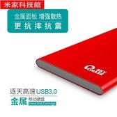 行動硬盤 逐天移動硬盤1t金屬外殼usb3.0高速輕薄1tb移動硬移動盤可加密 WJ米家
