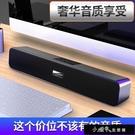 桌面音箱手機電腦平板電視通用音響無線有線藍牙長條插卡重低音【快速出貨】