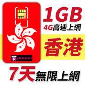 【TPHONE上網專家】香港 7日無限上網 前面1GB 支援4G高速 (不包含通話)