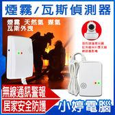 【24 期零利率】 煙霧瓦斯偵測器WiFi 連結遠端即時監控煙霧天然氣瓦斯外洩全天候居家防護