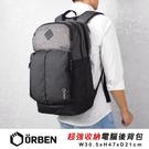 現貨配送【ORBEN】超強收納 後背包 電腦包 獨立電腦夾層 兩側袋 大容量 雙肩包 16個口袋