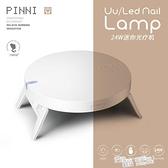 迷你Mini光療機 UV膠烤燈烘干機 LED燈珠美甲光療機便攜USB光療機 夏季新品