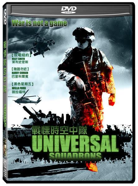戰慄時空中隊 DVD (購潮8)