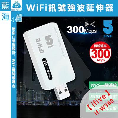 ifive 五元素 300Mbps迷你型Wi-Fi訊號強波延伸器if-W360(迷你/WiFi/克隆複製/一鍵連接/天線/口袋/NCC認證)