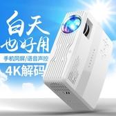 投影儀家用辦公高清4K鐳射會議酒店培訓教學無線WiFi手機同屏投牆家庭影院投影機  英賽爾3c