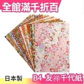 【友禅C款 15種15枚入】空運 日本製 B4 千代紙 手工藝色紙和紙257×364【小福部屋】