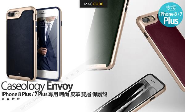 Caseology Envoy iPhone 8 Plus / 7 Plus 專用 時尚 皮革 雙層 保護殼