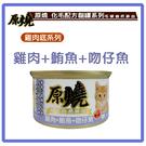 【力奇】原燒貓罐-雞肉底系列(雞肉+鮪魚+吻仔魚)80g -24元/罐 可超取(C182F03)