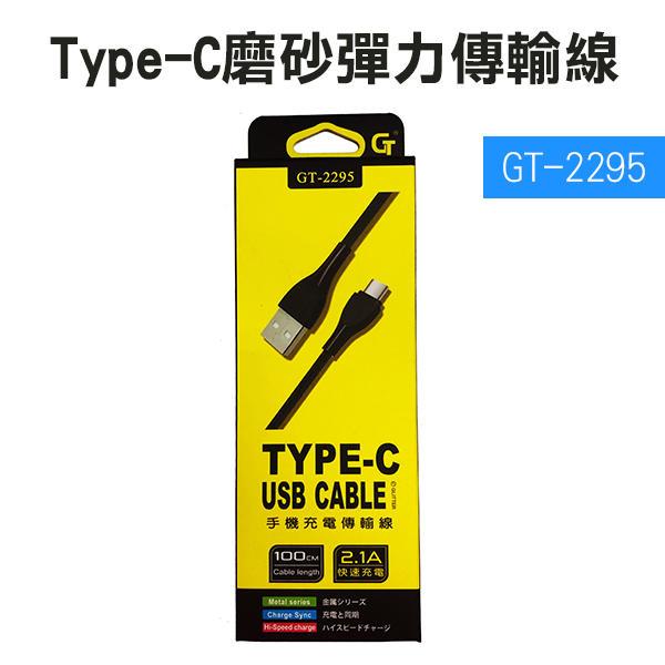 【妃凡】Glitter 宇堂 Type-C磨砂彈力傳輸線 GT-2295 充電線 傳輸線 不纏繞 不打結 (G)