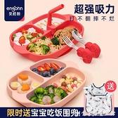 寶寶餐盤嬰兒童吸盤一體式餐具輔食碗套裝學吃飯訓練勺子分格硅膠 創意家居