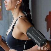 跑步手機臂包男女運動手機臂套手機包手腕包手臂包蘋果華為 zm10460【每日三C】