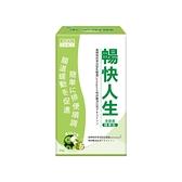 日本味王 暢快人生青蘋果精華版(60g)【小三美日】※禁空運