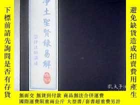 二手書博民逛書店淨土聖賢錄易解(一函六冊罕見全)Y14799 慧律法師 河北省佛