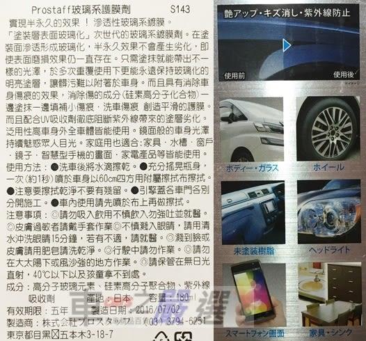 車之嚴選 cars_go 汽車用品【S143】日本 Prostaff GLASIAS 多功能萬用汽車鍍膜護膜劑 180ml (全車色)
