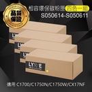EPSON 四色一組 S050614/S050613/S050612/S050611 相容環保碳粉匣 適用 EPSON C1700/C1750N/C1750W/CX17NF