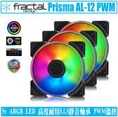 [地瓜球@] Fractal Design Prisma AL-12 PWM RGB 12公分 風扇 三顆裝 5v ARGB
