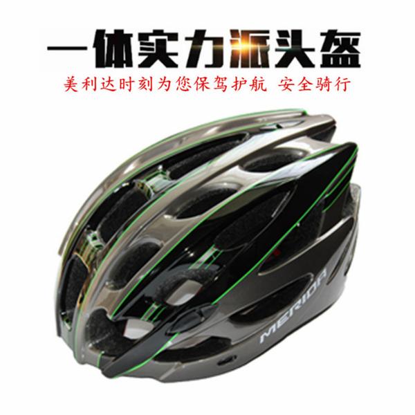 美利達單車騎行頭盔 男女通用透氣山地公路自行車超輕一體安全帽