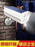 太陽能燈戶外庭院家用室外超亮防水