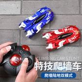 遙控汽車 玩具男孩10歲爬墻電充電跑車吸墻兒童遙控車 QG1712『樂愛居家館』