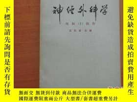 二手書博民逛書店罕見神經外科學(1):顱腦損傷23429 北京宣武醫院 人民衛生