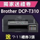 【獨家加碼送300元7-11禮券】Brother DCP-T310 原廠大連供印表機 /適用 BTD60 BK/BT5000 C/BT5000 M/BT5000 Y