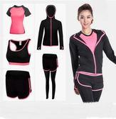 【新年鉅惠】五件套瑜伽運動套裝速干衣專業健身服