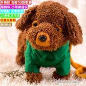 兒童電動牽繩狗毛絨玩具狗走路小狗音樂機械遙控狗狗玩具電子寵物·蒂小屋