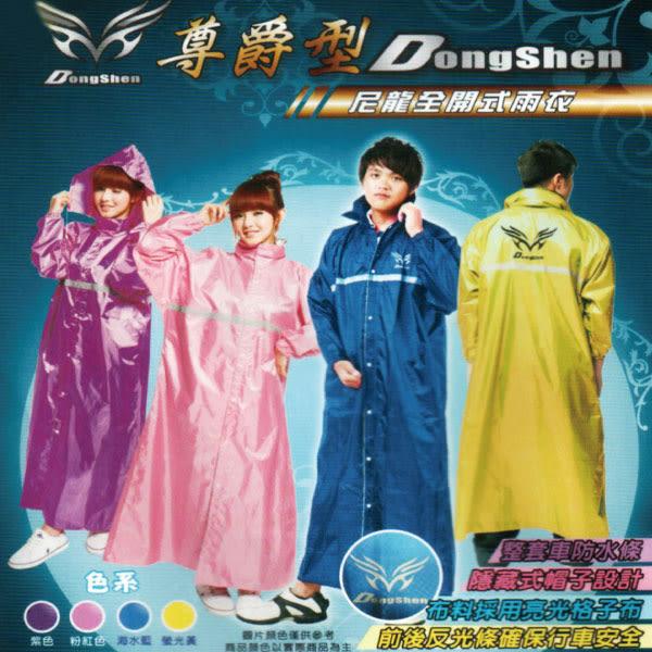【我們網路購物商城】尊爵型尼龍全開式雨衣 雨衣 一件式