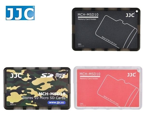 又敗家@JJC超薄名片型記憶卡盒MCH-MSD10儲藏盒即十張Micro SD記憶卡放置盒和MicroSD保護盒TF收納盒