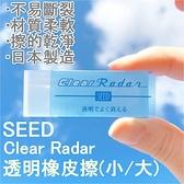 【京之物語】日本製SEED 雷達 Clear Radar 透明橡皮擦 橡皮擦(小) 現貨