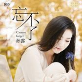 【停看聽音響唱片】【CD】孫露:忘不了