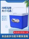 保溫箱 戶外保溫箱家用車載釣魚外賣便攜保鮮冷藏箱商用大小號擺攤冰桶【免運快出】
