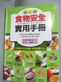 【書寶二手書T5/養生_ZIO】食物安全實用手冊_蕭千祐、王景茹