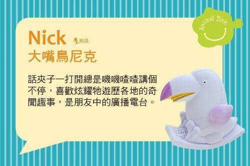 【搖搖香氛擺飾】香氛擺飾*動物樂園-大嘴鳥Nick(有香味)【歐米亞香氛小舖/台灣製】