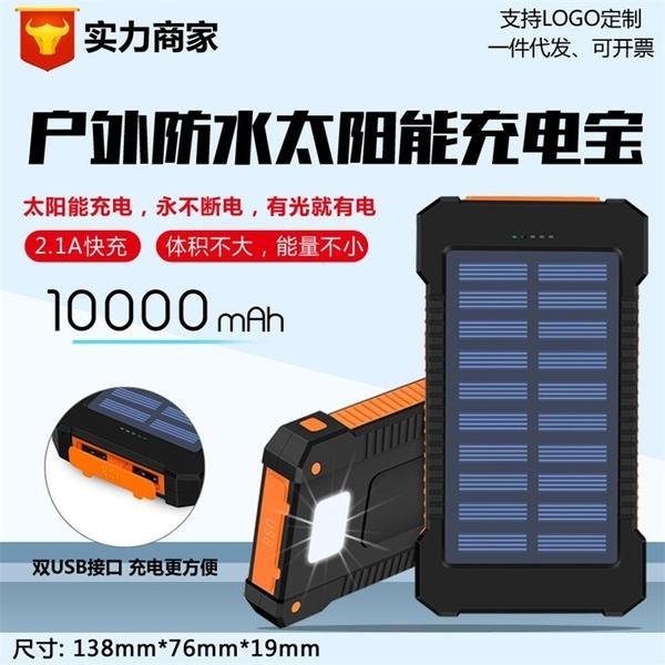 防水太陽能移動電源大容量10000手機行動電源 戶外創意指南針 潮流衣舍