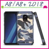 三星 Galaxy 2018版 A8 A8+ 迷彩系列手機殼 軍事迷彩風保護套 二合一背蓋 軍旅風手機套 防摔保護殼