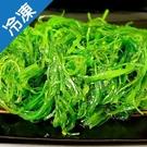 佳佳裙帶菜1包(1kg/包)【愛買冷凍】...