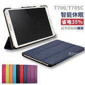 三星Galaxy Tab S 8.4寸 SM-T705C保護套 T700平板電腦皮套休眠殼 DA4313『黑色妹妹』