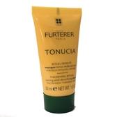 (旅行小樣)RENE FURTERER RF 荷那法蕊/萊法耶 長纖維麥蛋白駐齡髮膜 30ml【UR8D】