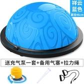 波速球瑜伽平衡球半球半圓平衡球健身訓練球瑜珈普拉提球瑜伽器材bo球